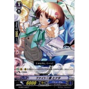 カードファイト!! ヴァンガード ファイト一撃 ヒナタ / クランブースターG 第1弾 「歌姫の学園」 / シングルカード|card-museum
