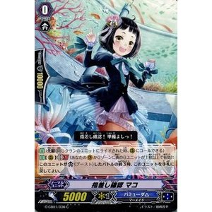 カードファイト!! ヴァンガード 指差し確認 マコ  / クランブースターG 第1弾 「歌姫の学園」 / シングルカード|card-museum