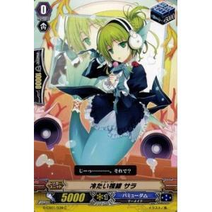 カードファイト!! ヴァンガード 冷たい視線 サラ  / クランブースターG 第1弾 「歌姫の学園」 / シングルカード|card-museum