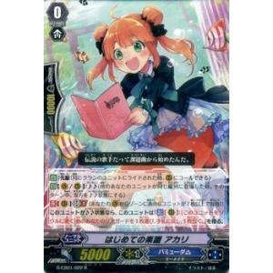 カードファイト!! ヴァンガード はじめての楽譜 アカリ(RR仕様) / クランブースターG 第1弾 「歌姫の学園」 / シングルカード|card-museum