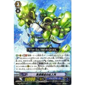 カードファイト!! ヴァンガードG 海溝哨戒の巨人兵(R) / 連波の指揮官(G-CB02)シングルカード|card-museum