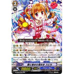 カードファイト!! ヴァンガードG 胸に秘めた煌めき スピカ(RRR) / クランブースター 祝福の歌姫(G-CB03)シングルカード  G-CB03/005|card-museum