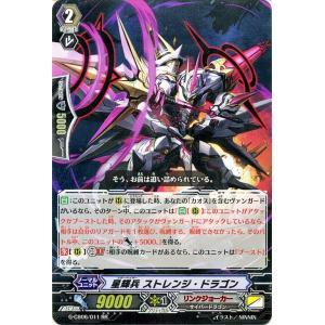 ヴァンガード G 混沌と救世の輪舞曲 星輝兵 ストレンジ・ドラゴン(RR) G-CB06/011|card-museum