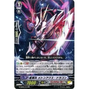 ヴァンガード G 混沌と救世の輪舞曲 星輝兵 メトンアクス・ドラゴン(RR) G-CB06/013|card-museum