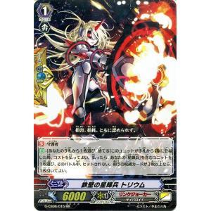 ヴァンガード G 混沌と救世の輪舞曲 鉄壁の星輝兵 トリウム(RR) G-CB06/015|card-museum