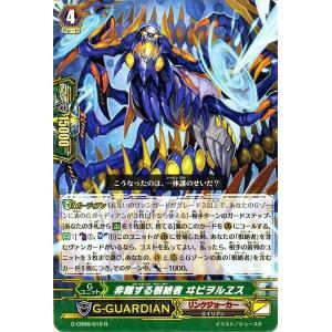 ヴァンガード G 混沌と救世の輪舞曲 非難する根絶者 ヰビヲルヱス(R) G-CB06/019|card-museum