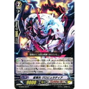 ヴァンガード G 混沌と救世の輪舞曲 星輝兵 グロビュラディア(R) G-CB06/023|card-museum