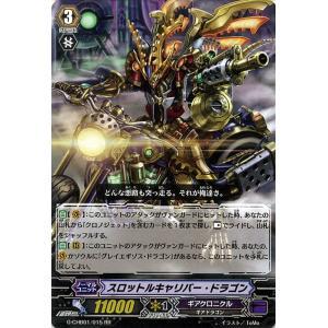 カードファイト!! ヴァンガードG スロットルキャリバー・ドラゴン(RR) キャラクターブースター01 トライスリーNEXT(G-CHB01) G-CHB01/015|card-museum