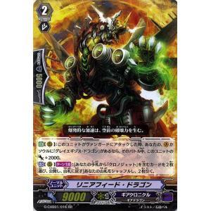 カードファイト!! ヴァンガードG リニアフィード・ドラゴン(RR) キャラクターブースター01 トライスリーNEXT(G-CHB01) G-CHB01/016|card-museum
