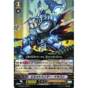 カードファイト!! ヴァンガードG エミットハンマー・ドラゴン(R) キャラクターブースター01 トライスリーNEXT(G-CHB01) G-CHB01/022|card-museum