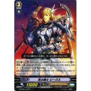 カードファイト!! ヴァンガードG 光の剣士 ピークス(R) キャラクターブースター01 トライスリーNEXT(G-CHB01) G-CHB01/023|card-museum