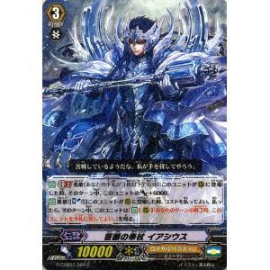 カードファイト!! ヴァンガードG 誓願の奉杖 イアシウス(R) キャラクターブースター01 トライスリーNEXT(G-CHB01) G-CHB01/024|card-museum
