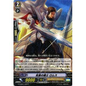 カードファイト!! ヴァンガードG 気鋭の騎士 ロムス(R) キャラクターブースター01 トライスリーNEXT(G-CHB01) G-CHB01/025|card-museum