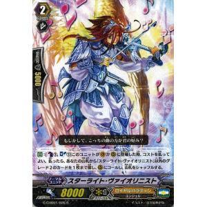 カードファイト!! ヴァンガードG スターライト・ヴァイオリニスト(R) キャラクターブースター01 トライスリーNEXT(G-CHB01) G-CHB01/026|card-museum