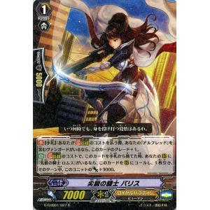 カードファイト!! ヴァンガードG 尖鋭の騎士 パリス(R) キャラクターブースター01 トライスリーNEXT(G-CHB01) G-CHB01/027|card-museum