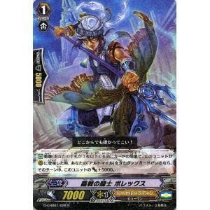 カードファイト!! ヴァンガードG 臨戦の騎士 ポレックス(R) キャラクターブースター01 トライスリーNEXT(G-CHB01) G-CHB01/028|card-museum