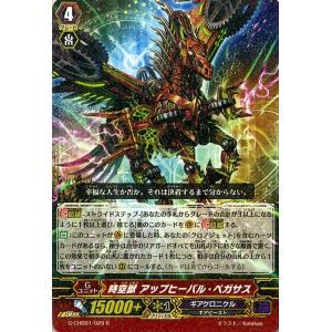 カードファイト!! ヴァンガードG 時空獣 アップヒーバル・ペガサス(R) キャラクターブースター01 トライスリーNEXT(G-CHB01) G-CHB01/029|card-museum