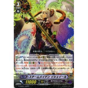 カードファイト!! ヴァンガードG スチームメイデン イシュイール(R) キャラクターブースター01 トライスリーNEXT(G-CHB01) G-CHB01/030|card-museum