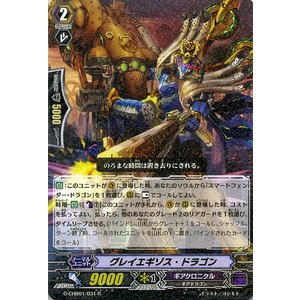 カードファイト!! ヴァンガードG グレイエギゾス・ドラゴン(R) キャラクターブースター01 トライスリーNEXT(G-CHB01) G-CHB01/031|card-museum