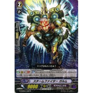 カードファイト!! ヴァンガードG スチームファイター ガルム(R) キャラクターブースター01 トライスリーNEXT(G-CHB01) G-CHB01/032|card-museum