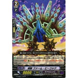 カードファイト!! ヴァンガードG 刻獣 ファーム・ピーコック(R) キャラクターブースター01 トライスリーNEXT(G-CHB01) G-CHB01/033|card-museum