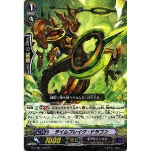 カードファイト!! ヴァンガードG タイムブレイク・ドラゴン(R) キャラクターブースター01 トライスリーNEXT(G-CHB01) G-CHB01/034|card-museum