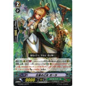 カードファイト!! ヴァンガードG 日差の乙女 ポーラ(R) キャラクターブースター01 トライスリーNEXT(G-CHB01) G-CHB01/037|card-museum