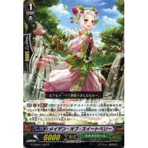 カードファイト!! ヴァンガードG メイデン・オブ・スイートベリー(R) キャラクターブースター01 トライスリーNEXT(G-CHB01) G-CHB01/042|card-museum