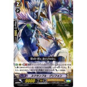カードファイト!! ヴァンガードG スクランブル・グリフォン キャラクターブースター01 トライスリーNEXT(G-CHB01) G-CHB01/043|card-museum
