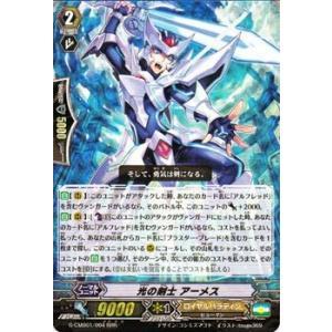 カードファイト!! ヴァンガード 光の剣士 アーメス(RRR) / コミックブースター「先導者と根絶者」 / シングルカード card-museum