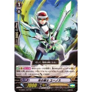 カードファイト!! ヴァンガード 光の剣士 ユーノス(RR) / コミックブースター「先導者と根絶者」 / シングルカード|card-museum