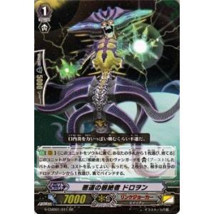 カードファイト!! ヴァンガード 悪運の根絶者 ドロヲン(RR) / コミックブースター「先導者と根絶者」 / シングルカード
