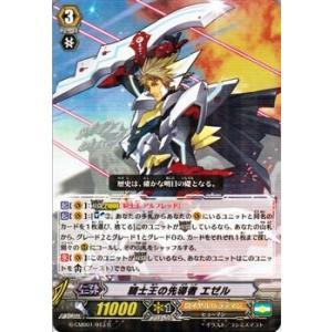 カードファイト!! ヴァンガード 騎士王の先導者 エゼル(R) / コミックブースター「先導者と根絶者」 / シングルカード