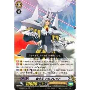 カードファイト!! ヴァンガード 騎士王 アルフレッド(R) / コミックブースター「先導者と根絶者」 / シングルカード
