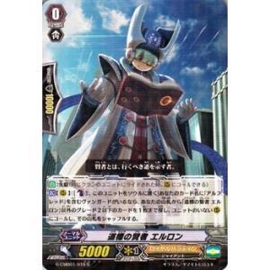 カードファイト!! ヴァンガード 道標の賢者 エルロン(R) / コミックブースター「先導者と根絶者」 / シングルカード