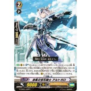 カードファイト!! ヴァンガード 涼風の宝石騎士 アルトガロ / コミックブースター「先導者と根絶者」 / シングルカード|card-museum