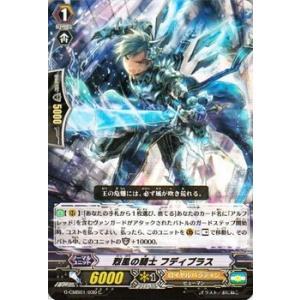 カードファイト!! ヴァンガード 烈風の騎士 フディブラス / コミックブースター「先導者と根絶者」 / シングルカード