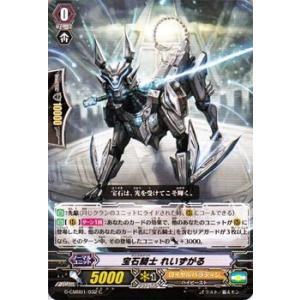 カードファイト!! ヴァンガード 宝石騎士 れいずがる / コミックブースター「先導者と根絶者」 / シングルカード