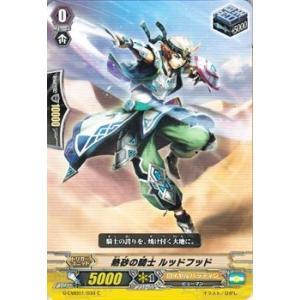 カードファイト!! ヴァンガード 熱砂の騎士 ルッドフッド / コミックブースター「先導者と根絶者」 / シングルカード