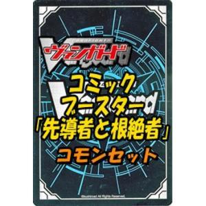 カードファイト ヴァンガード ヴァンガードG コミックブースター「先導者と根絶者」コモン全19種 x 各1枚セット