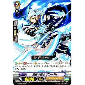 カードファイト!! ヴァンガードG 流転の騎士 ブレードゥ / DAIGOスペシャルセットG(G-DG01)シングルカード|card-museum