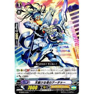 カードファイト!! ヴァンガードG 天駆ける塔のアーチャー / DAIGOスペシャルセットG(G-DG01)シングルカード|card-museum