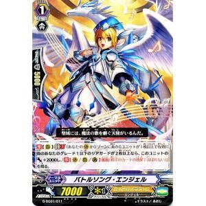カードファイト!! ヴァンガードG バトルソング・エンジェル / DAIGOスペシャルセットG(G-DG01)シングルカード|card-museum