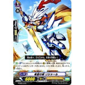 カードファイト!! ヴァンガードG 希望の剣 リシャール / DAIGOスペシャルセットG(G-DG01)シングルカード|card-museum