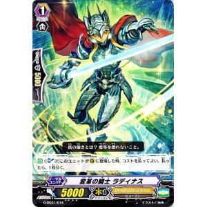 カードファイト!! ヴァンガードG 変革の騎士 ラディナス / DAIGOスペシャルセットG(G-DG01)シングルカード|card-museum