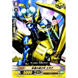 カードファイト!! ヴァンガードG 幸運の運び手 エポナ / DAIGOスペシャルセットG(G-DG01)シングルカード|card-museum