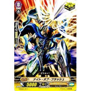 カードファイト!! ヴァンガードG ナイト・オブ・フラッシュ / DAIGOスペシャルセットG(G-DG01)シングルカード|card-museum