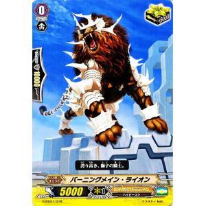 カードファイト!! ヴァンガードG バーニングメイン・ライオン / DAIGOスペシャルセットG(G-DG01)シングルカード|card-museum