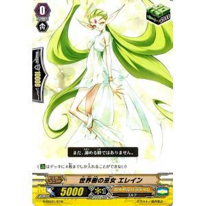 カードファイト!! ヴァンガードG 世界樹の巫女 エレイン / DAIGOスペシャルセットG(G-DG01)シングルカード|card-museum