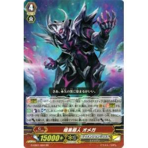 カードファイト!! ヴァンガード 暗黒超人 オメガ(RR) / エクストラブースターG 第1弾 「宇宙の咆哮」 / シングルカード